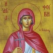 Santa Febe